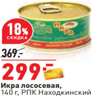Акция - Икра лососевая,  140 г, РПК Находкинский