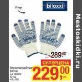 Скидка: Перчатки рабочие Biloxxi арт. 453576 12 пар Х/Б с ПВХ