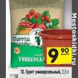 Магазин:Карусель,Скидка:Грунт универсальный, 2,5 л
