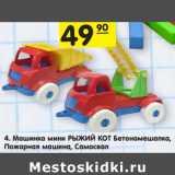 Магазин:Карусель,Скидка:Машинка мини РЫЖИЙ КОТ Бетономешалка, Пожарная машина, Самосвал