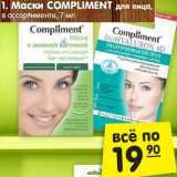 Магазин:Карусель,Скидка:Маски COMPLIMENT для лица