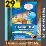 Магазин:Карусель,Скидка:Салфетки влажные CELESTA Safari универсальные, антибактериальные, для мебели, 20 шт