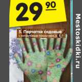 Магазин:Карусель,Скидка:Перчатки садовые с нитриловым покрытием, р. 8, 9