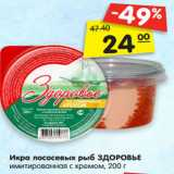 Магазин:Карусель,Скидка:Икра лососевых рыб ЗДОРОВЬЕ
