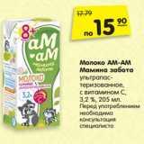Магазин:Карусель,Скидка:Молоко АМ-АМ Мамина забота  3,2 %