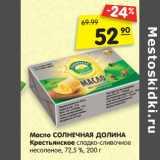 Магазин:Карусель,Скидка:Масло СОЛНЕЧНАЯ ДОЛИНА Крестьянское сладко-сливочное несоленое, 72,5 %,