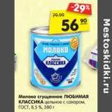 Молоко сгущенное ЛЮБИМАЯ КЛАССИКА цельное с сахаром, ГОСТ, 8,5 %,, Вес: 380 г