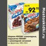 Скидка: Шарики KROSBY шоколадные, подушечки KROSBY с шоколадной начинкой на фруктозе, 200–250 г