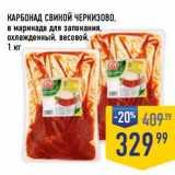 Магазин:Лента супермаркет,Скидка:Карбонад свиной Черкизово, в маринаде для запекания, охлажденный, весовой