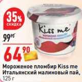 Магазин:Окей,Скидка:Мороженое пломбир Kiss me Итальянский малиновый пай