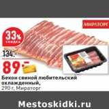 Магазин:Окей,Скидка:Бекон свиной любительский охлажденный, 290 г, Мираторг