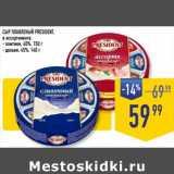 Магазин:Лента супермаркет,Скидка:Сыр плавленый President