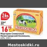 Магазин:Окей,Скидка:Маргарин Сливочный Нижегородский Хозяюшка, 60%
