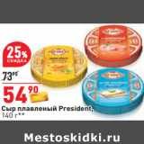 Магазин:Окей,Скидка:Сыр плавленый President,