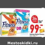 Скидка: Завтрак Nestle Fitness, 245 г-300 г**