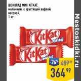 Шоколад Mini KitkAt молочный, с хрустящей вафлей, венсовой, Вес: 1 кг