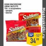 Снэки Классические Lorenz Saltletts , Вес: 150 г