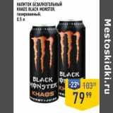 Напиток безалкогольный Khads Black Monster газированный , Объем: 0.5 л