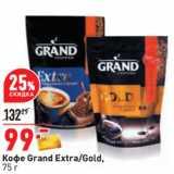 Кофе Grand Extra/Gold,, Вес: 75 г