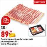 Бекон свиной любительский охлажденный, Мираторг, Вес: 290 г