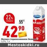 Магазин:Окей супермаркет,Скидка:Молоко стерилизованное Экомилк, 3,2%