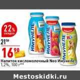 Магазин:Окей супермаркет,Скидка:Напиток кисломолочный neo Имунеле 1,2%