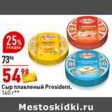 Магазин:Окей супермаркет,Скидка:Сыр плавленый President