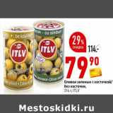 Оливки зеленые с косточкой / без косточки ITLV , Вес: 314 г