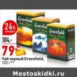 Чай черный Greenfield , Вес: 100 г
