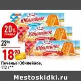 Магазин:Окей супермаркет,Скидка:Печенье Юбилейное