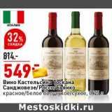 Вино Кастельсина Тоскана Санджовезе /Россо/бьянко