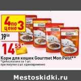 Корм для кошек Gourmet Mon Petit