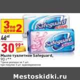 Магазин:Окей,Скидка:Мыло туалетное Safeguard,