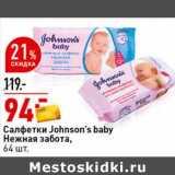 Салфетки Johnson's Baby Нежная забота