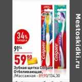 Зубная щетка Colgate Отбеливающая /Массажная - 89,90 руб