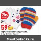 Магазин:Окей,Скидка:Перчатки/варежки детские, р-р 2-6 лет/7-12 лет