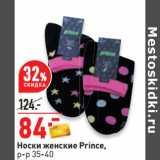Магазин:Окей,Скидка:Носки женские Prince, р-р 35-40