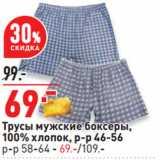 Магазин:Окей,Скидка:Трусы мужские боксеры, 100% хлопок, р-р 46-56