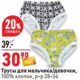 Магазин:Окей,Скидка:Трусы для мальчика/девочки, 100% хлопок, р-р 28-34