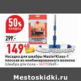 Скидка: Насадка для швабры MasterKlass-1