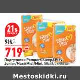 Подгузники Pampers Sleep&Play