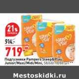 Магазин:Окей,Скидка:Подгузники Pampers Sleep&Play Junior/Maxi/Midi/Mini, 58/68/78/88 шт.**