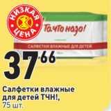Салфетки влажные для детей ТЧН!, 75 шт