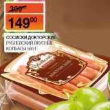 Сосиски Докторские Рублевский Вкусные  колбасы