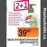Мыло Антибактериальное для рук Maditol , Объем: 250 мл