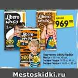 Магазин:Карусель,Скидка:Подгузники LIBERO Up&Go Макси+ 10-14 кг, 48 шт., Экстра Лардж 13-20 кг, 44 шт., Экстра Лардж+ 16-26 кг, 40 шт.