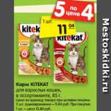 Корм KITEKAT для взрослых кошек, в ассортименте, 85 г.
