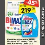 Средства для стирки BIMAX Порошок 100 пятен, Color, 3 кг Гель 100 пятен, Color, 1,5 л