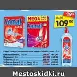 Средство для посудомоечных машин SOMAT, соль, 1,5 кг. , Вес: 1.5 кг