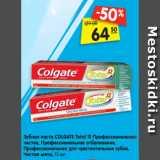 Зубная паста COLGATE Total 12 Профессиональная чистка, Профессиональное отбеливание, Профессиональная для чувствительных зубов, Чистая мята, 75 мл, Объем: 75 мл